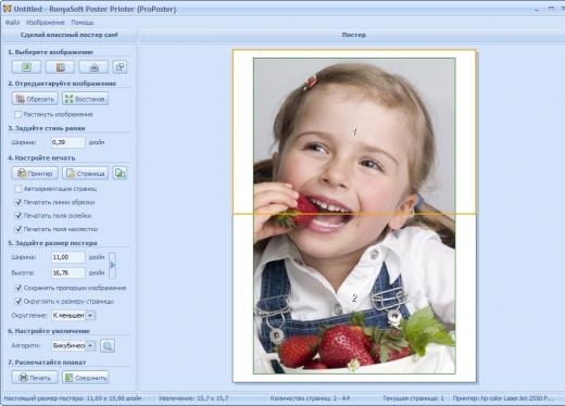 Как создать в фотошопе плакат а3