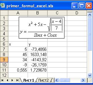 Эксель как сделать формулу если