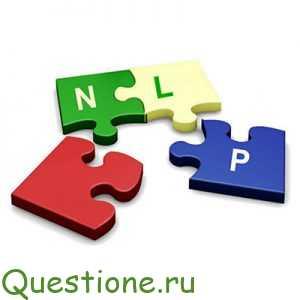 Что такое нлп?