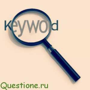 Что такое ключевые слова?