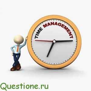 Что такое time менеджмент?