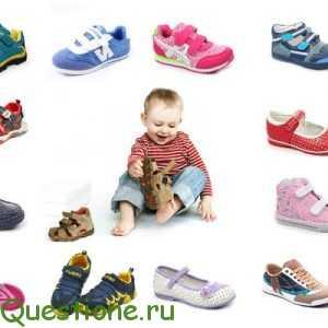 Какую марку обуви лучше всего покупать для ребенка от года?
