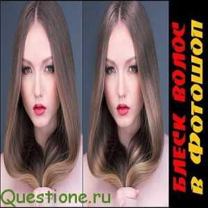 Как сделать волосы в фотошопе?