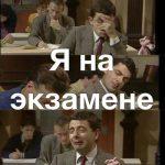 Когда сдавать экзамены?
