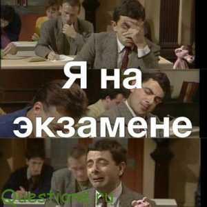 Когда сдавать экзамены