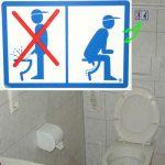 Как пользоваться туалетом?