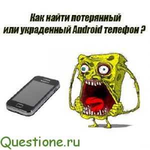 Как найти свой телефон?