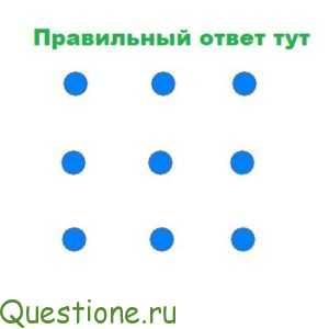 Как соединить 9 точек 4 линиями?