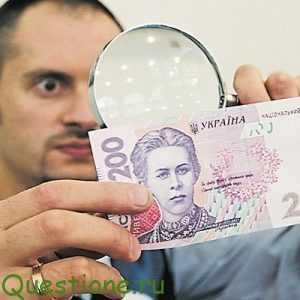 Как сделать фальшивые деньги