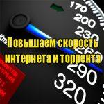Как качать с торрентов на максимальной скорости?