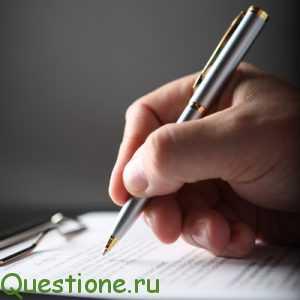 Как писать заявку?