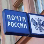 Как работает почта в Москве?