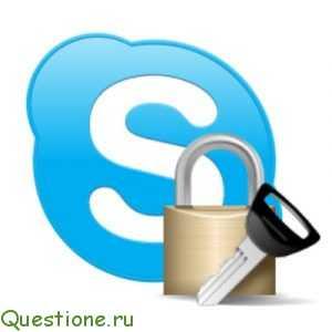 Как узнать пароль в скайпе?