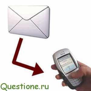 Как отправить смс на короткий номер?