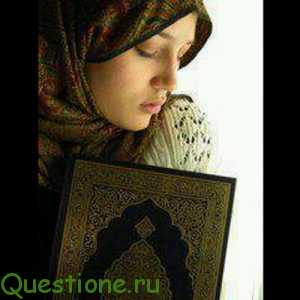 Как девушке принять ислам?