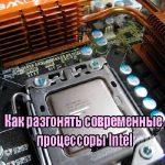 Как разогнать процессор через bios?