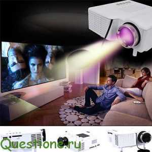 Как настроить проектор?