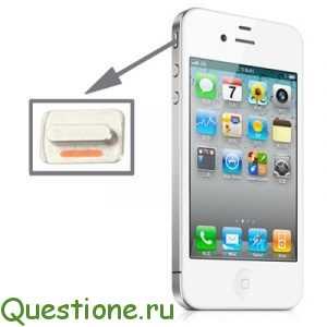 Как увеличить громкость iphone?