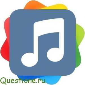 Как вытащить музыку из контакта?