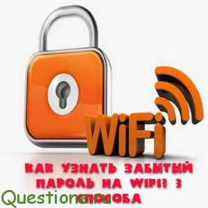 Как узнать пароль от своего роутера?