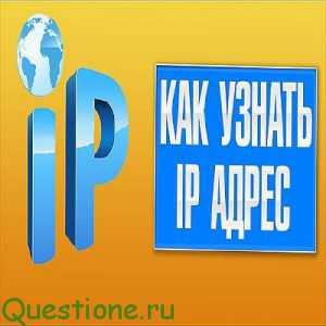 Как найти ip адрес своего компьютера?