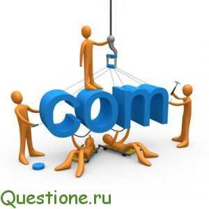 Как создать свой домен?