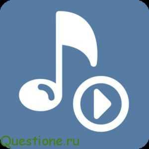 Как скачивать музыку с сайта vkontakte?