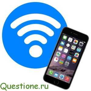 Iphone как точка доступа?