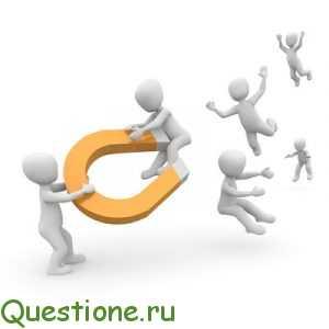Как привлечь пользователей на сайт?