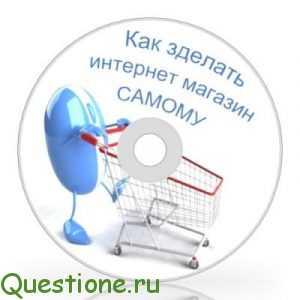 Как сделать интернет магазин бесплатно?