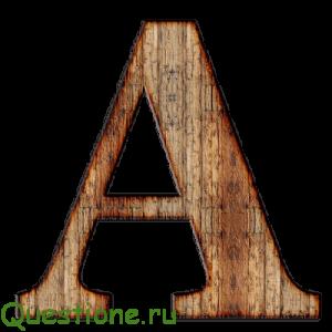 Как напечатать большие буквы?