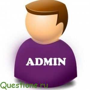 Как зайти на сайт как админ?