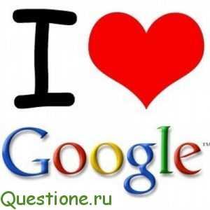 Как зарегистрировать сайт в google?