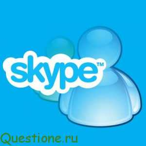 Как сохранить историю skype?