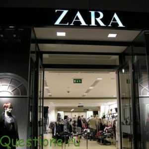 Как открыть магазин одежды zara?