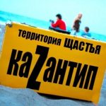 Почему в Крыму запретили фестиваль Казантип?