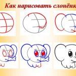 как нарисовать слоника?