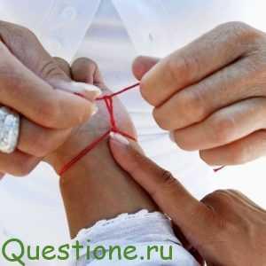 Зачем надевают красную нитку на руку?