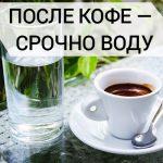 зачем пить воду после кофе?