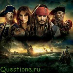 Кто знает название кораблей в пиратах карибского моря?