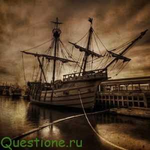 Как называется место где стоят корабли?