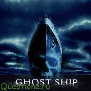 Существуют ли корабли призраки?