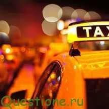 Какие документы нужны чтоб устроиться в такси?