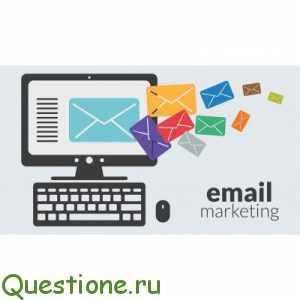 Есть множество способов продвижения бизнеса в интернете. Задача решается обычно с помощью сочетания различных видов маркетинга. Одним из них является e-mail маркетинг.
