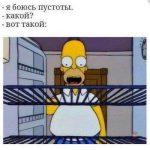 Что делать если жрать нету, а в холодильнике пусто?
