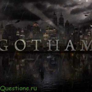 Существует ли город Готэм на самом деле?
