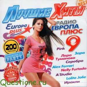Какие песни играли вчера на Европе?