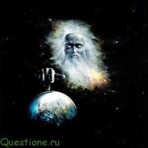 Кто создал самого первого бога ?