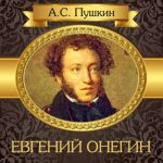 С чего начинается роман «Евгений Онегин» у А. С. Пушкина?