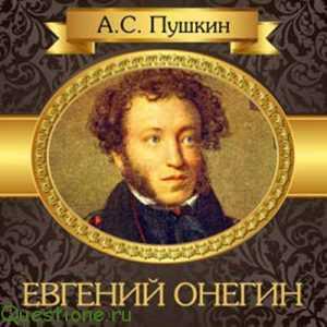 "С чего начинается роман ""Евгений Онегин"" у А. С. Пушкина?"